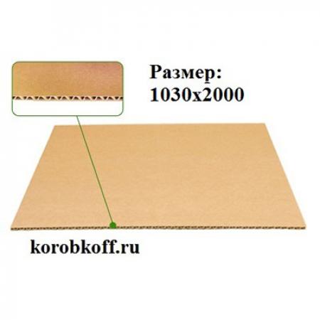 Листы картона 1030x2000 Т-23